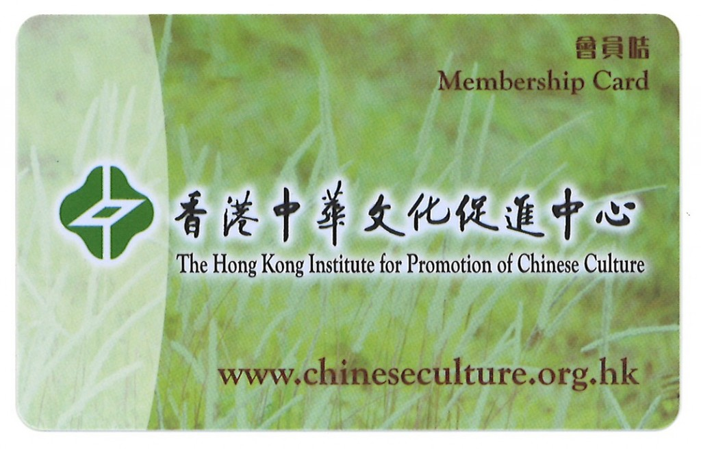 HKIPCC_membership card (front)