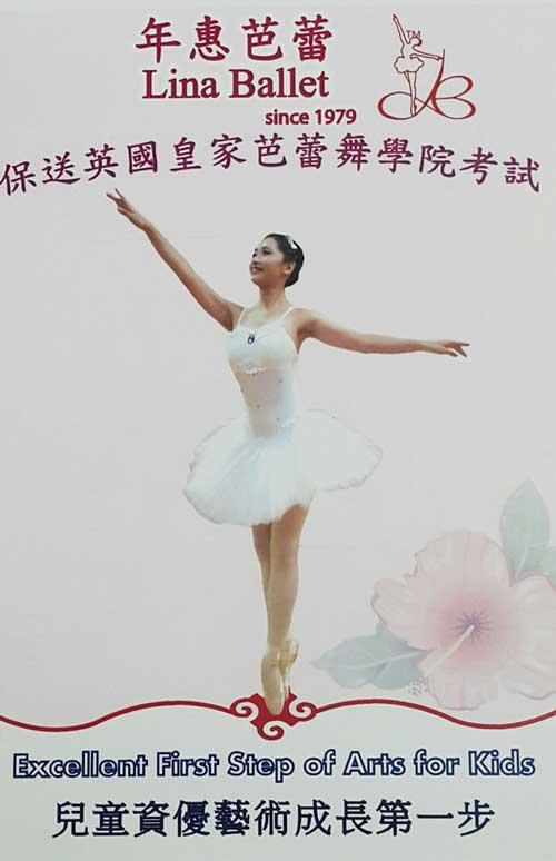 年惠芭蕾b