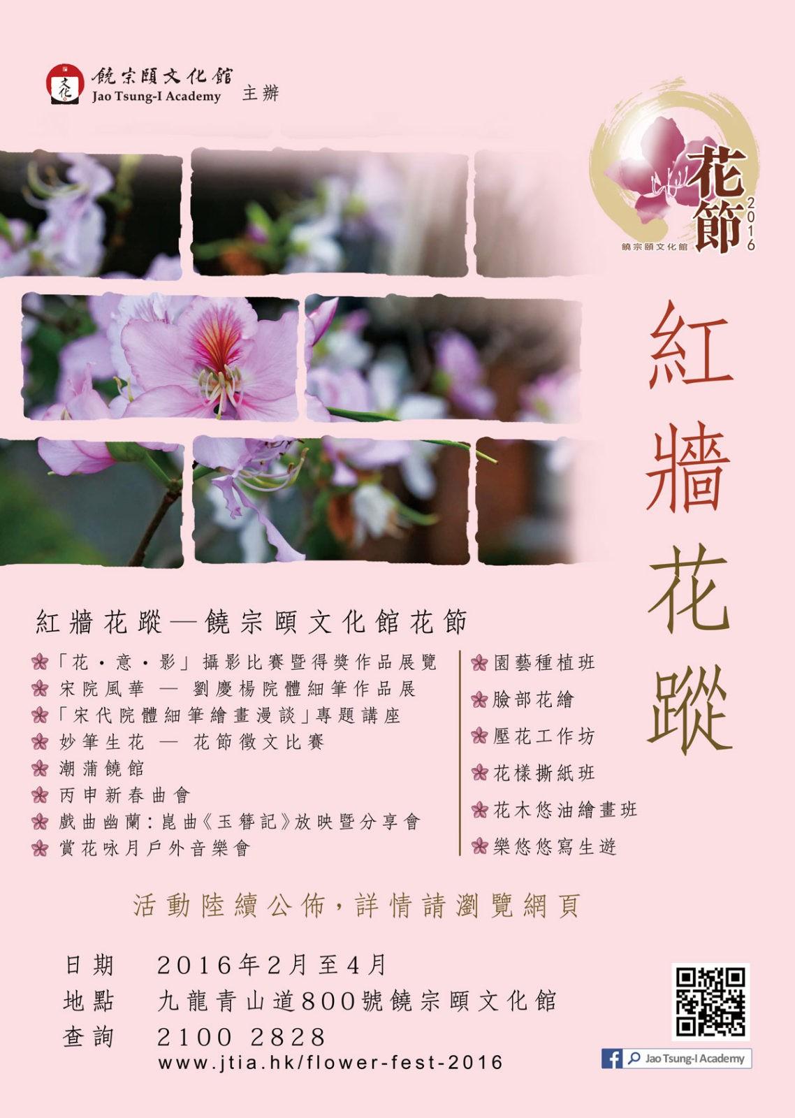 花節2016_hw
