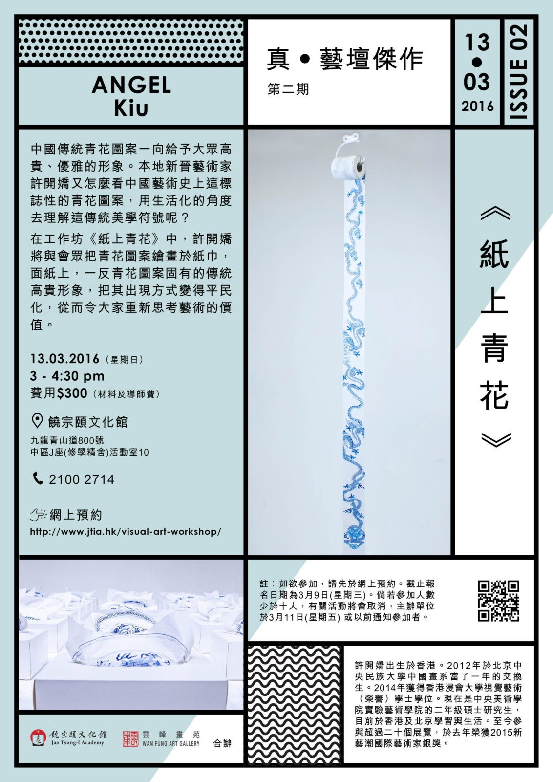 poster A2_RGB
