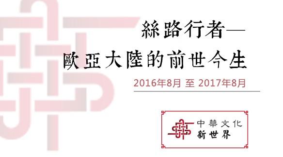中華文化新世界_homeslider