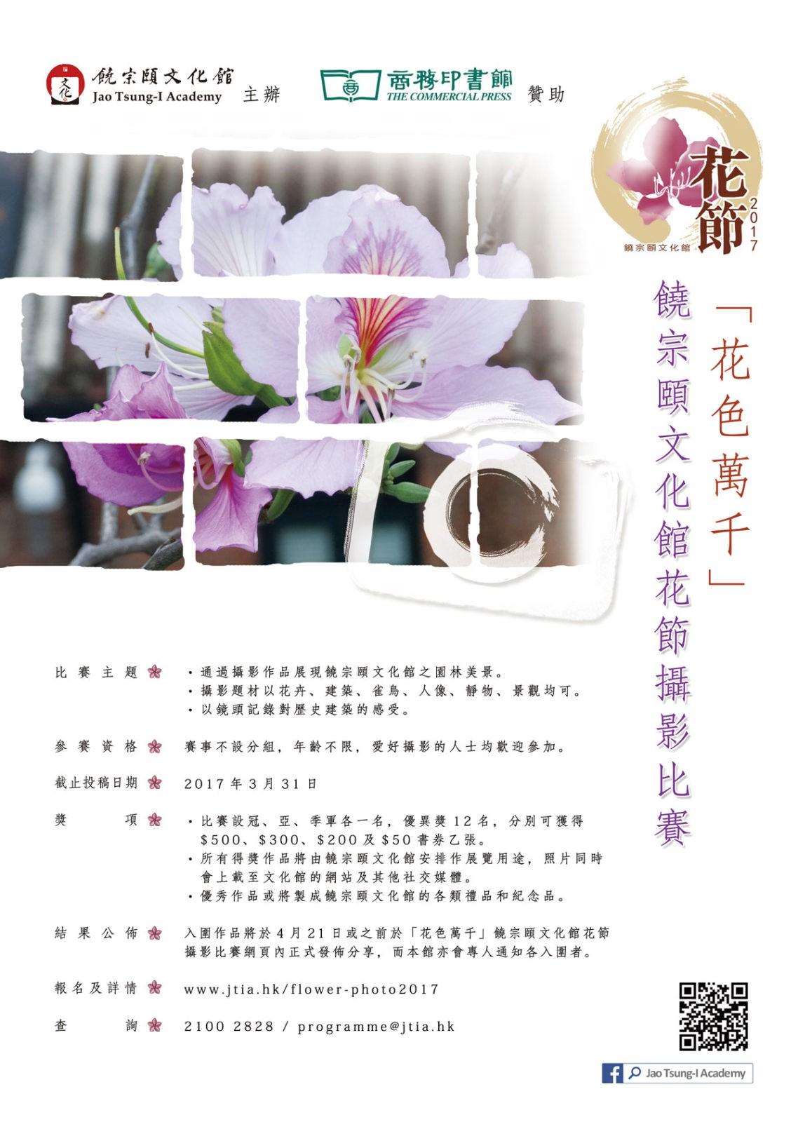 花節2017_攝影比賽_final_20170216
