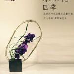 20170120_水上花