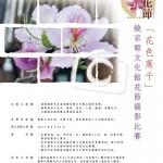 花節2017_攝影比賽_final