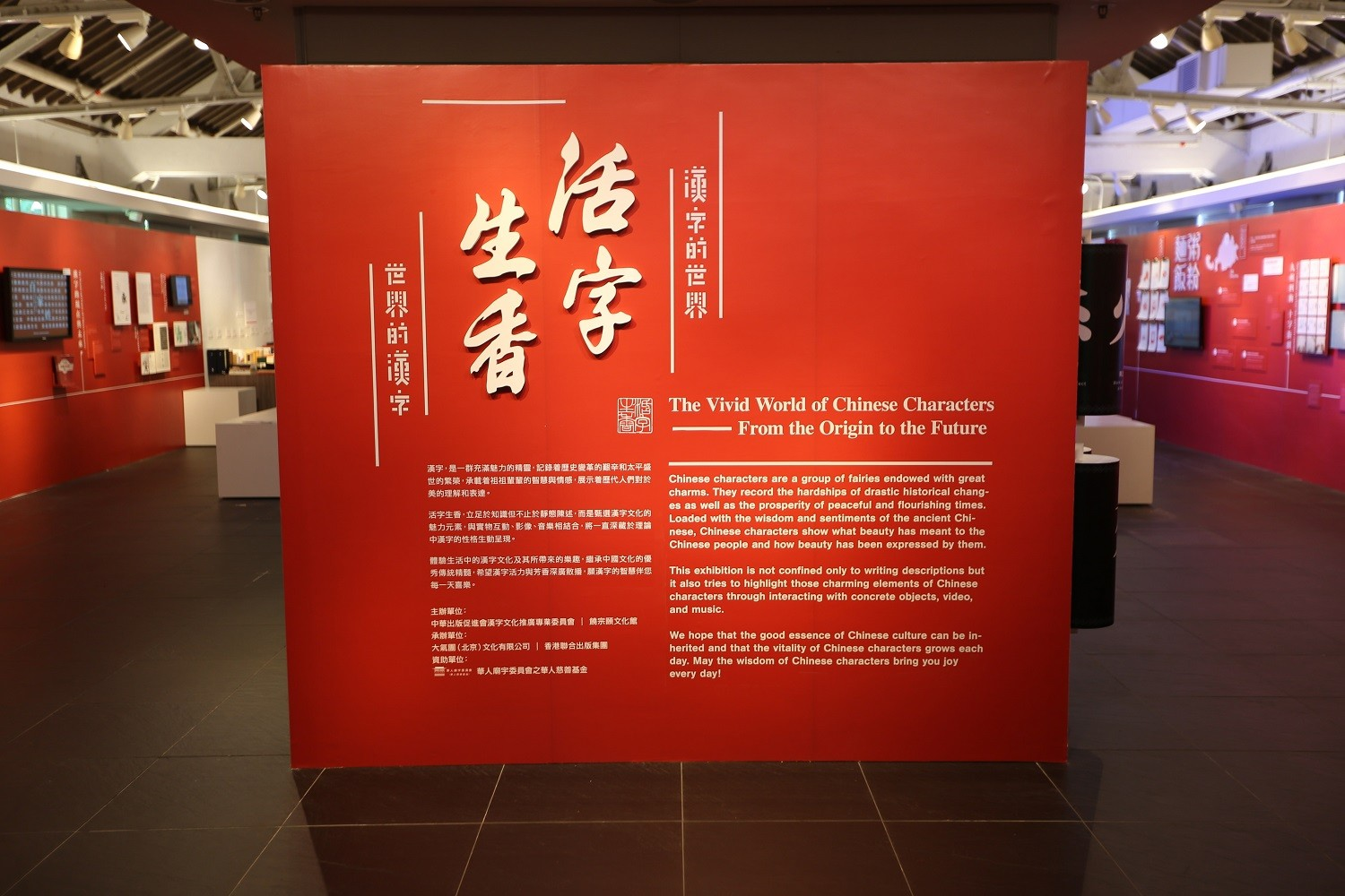c7777cf39 JTIA » The Vivid World of Chinese Characters – From the Origin to ...