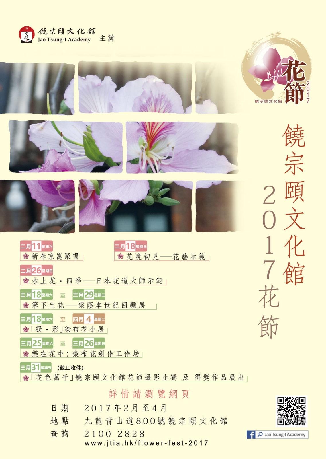 花節2017_poster