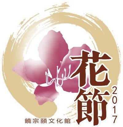 花節2017logo_a