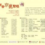 2017年新春京崑聚唱_宣傳海報