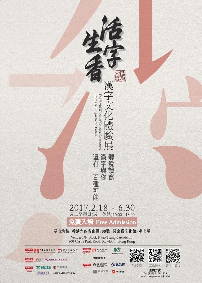 Hanzi-poster__postfinal